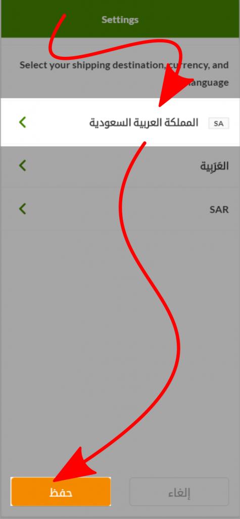 اختيار المملكة العربية السعودية على اي هيرب بالعربي