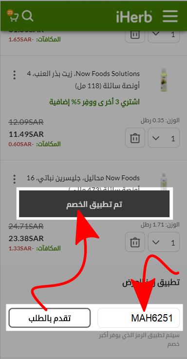 التحقق من تطبيق كود خصم اي هيرب مصر