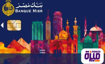 بطاقة-ميزة-المدفوعة-مقدما-بنك مصر