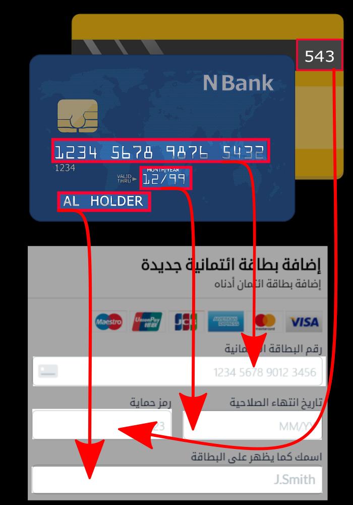 طريقة ادخال بيانات بطاقتك البنكية للدفع على اي هيرب