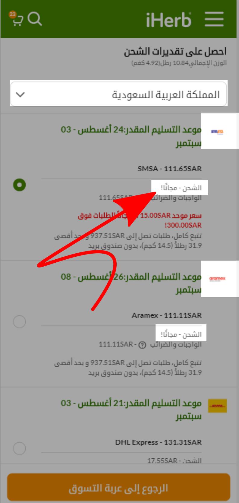 طريقة الحصول على شحن مجاني من اي هيرب السعودية