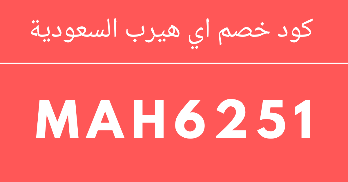 كود خصم اي هيرب السعودية هو MAH6251