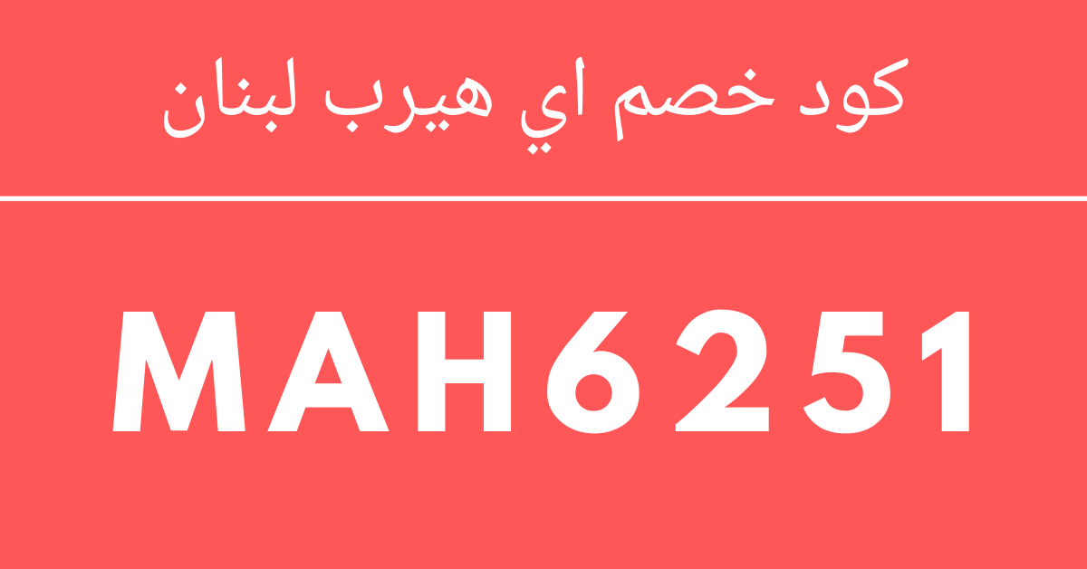 كود خصم اي هيرب لبنان هو MAH6251