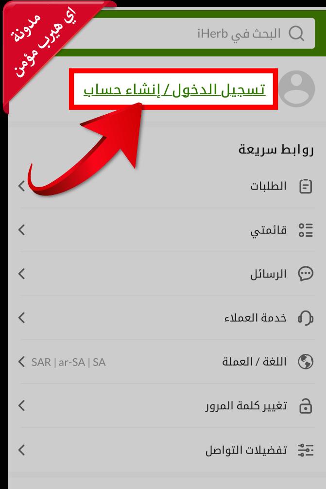 03-الدخول الى صفحة تسجيل الدخول من على اي هيرب