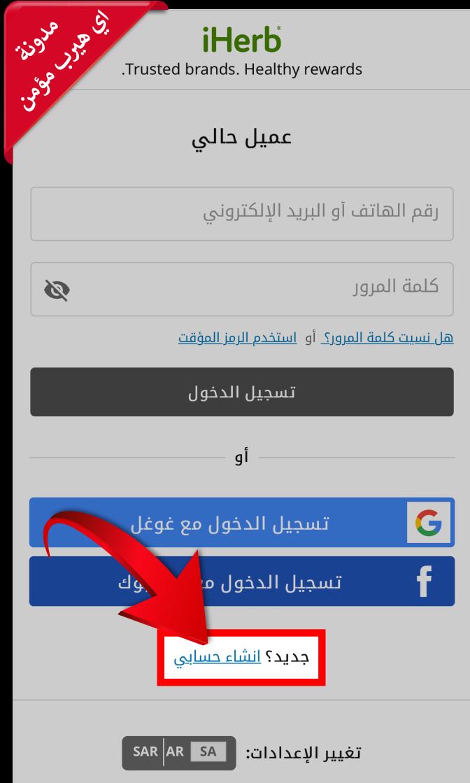 04-انشاء حساب من صفحة تسجيل الدخول على اي هيرب