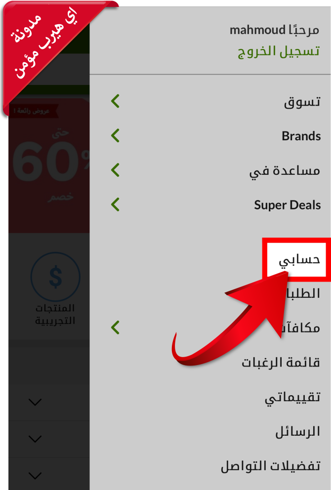 08-الدخول على حساب اي هيرب من الجوال