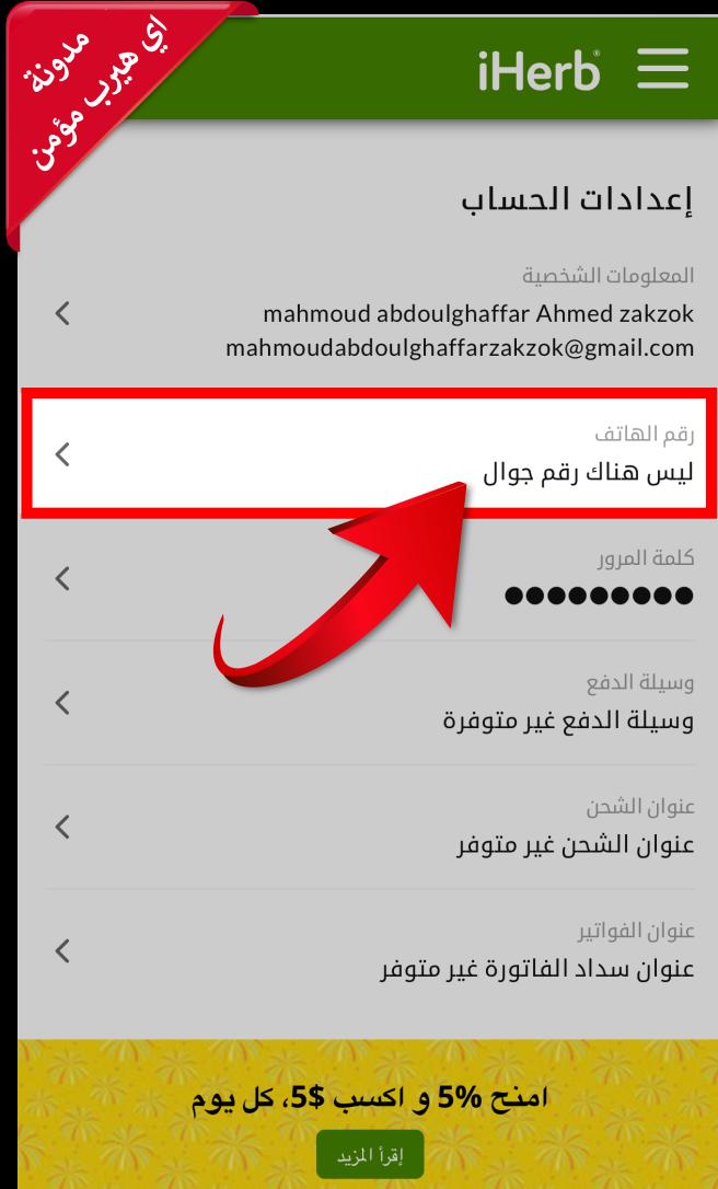 09-تعديل رقم الهاتف على اي هيرب