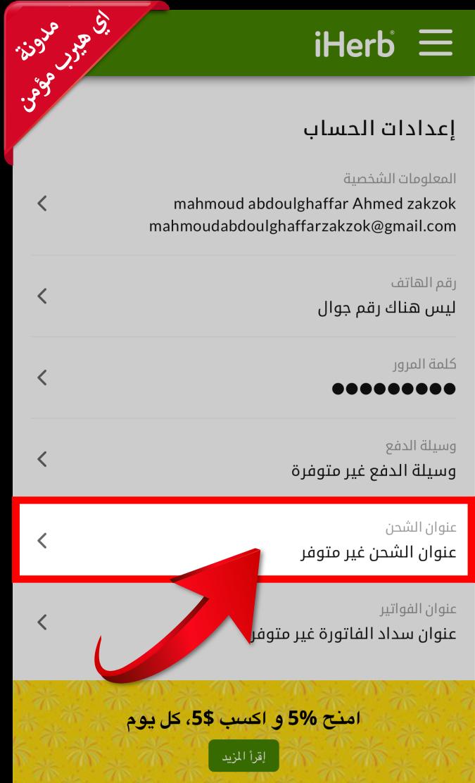 11-اضافة عنوان الشحن على اي هيرب