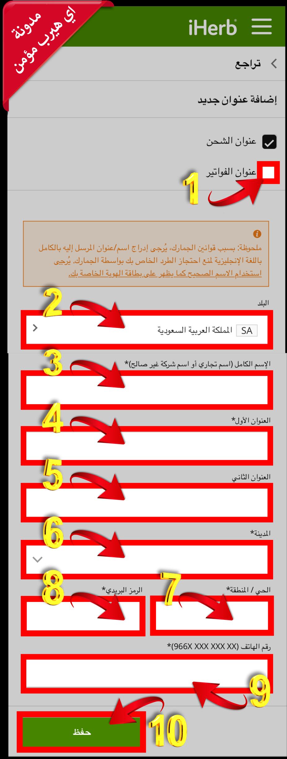 13-طريقة إدخال بيانات عنوانك على اي هيرب