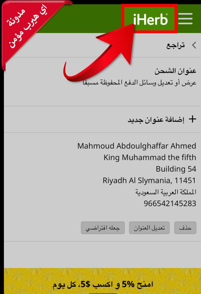 15-الرجوع الى الصفحة الرئيسية على اي هيرب