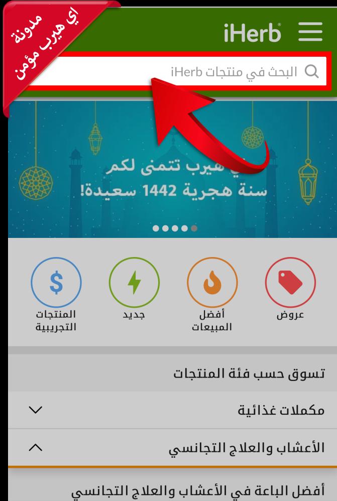 17-البحث عن منتج معين على اي هيرب