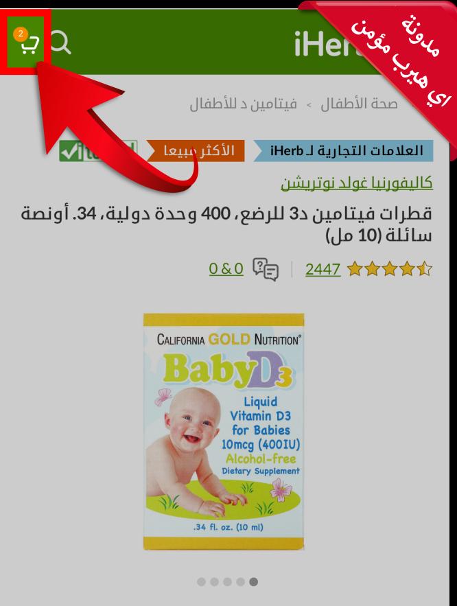 19-فتح صفحة سلة المشتريات على اي هيرب