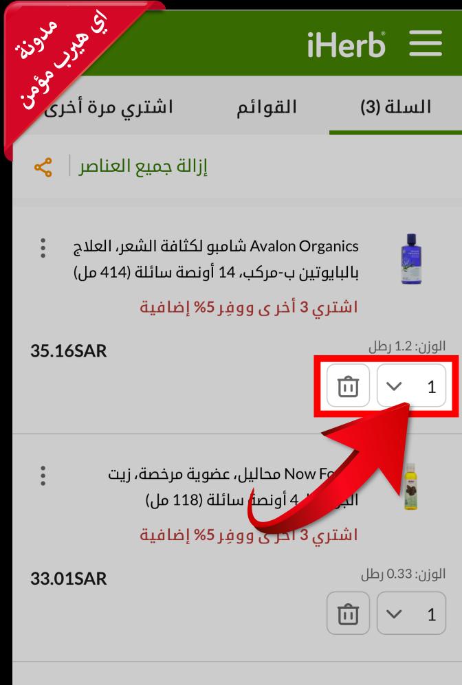 20-تعديل المنتجات على اي هيرب