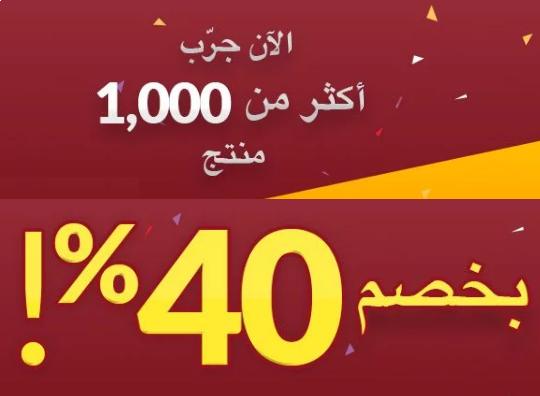 خصم 40% على اكثر من 1000 منتج من اي هيرب