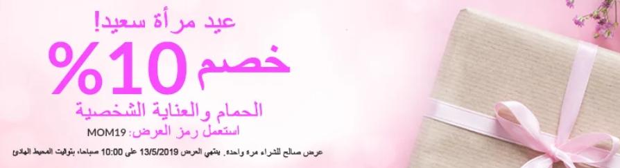 خصم اي هيرب عيد المرأة