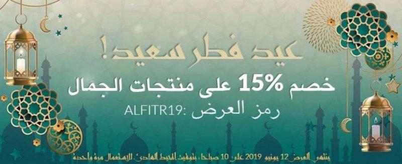 كود خصم اي هيرب عيد فطر 2019