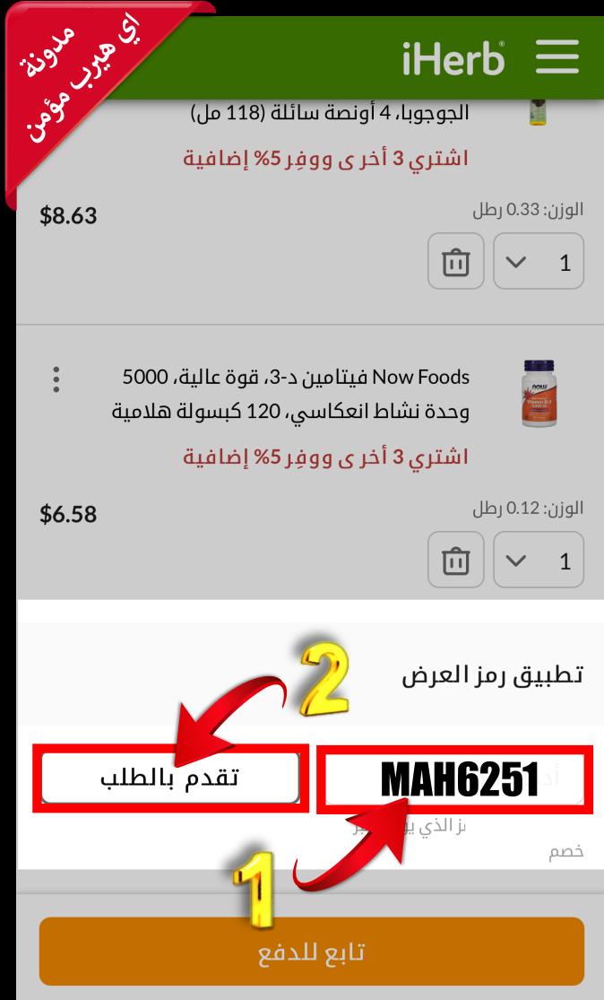 21-تطبيق كود اي هيرب في سلة المشتريات