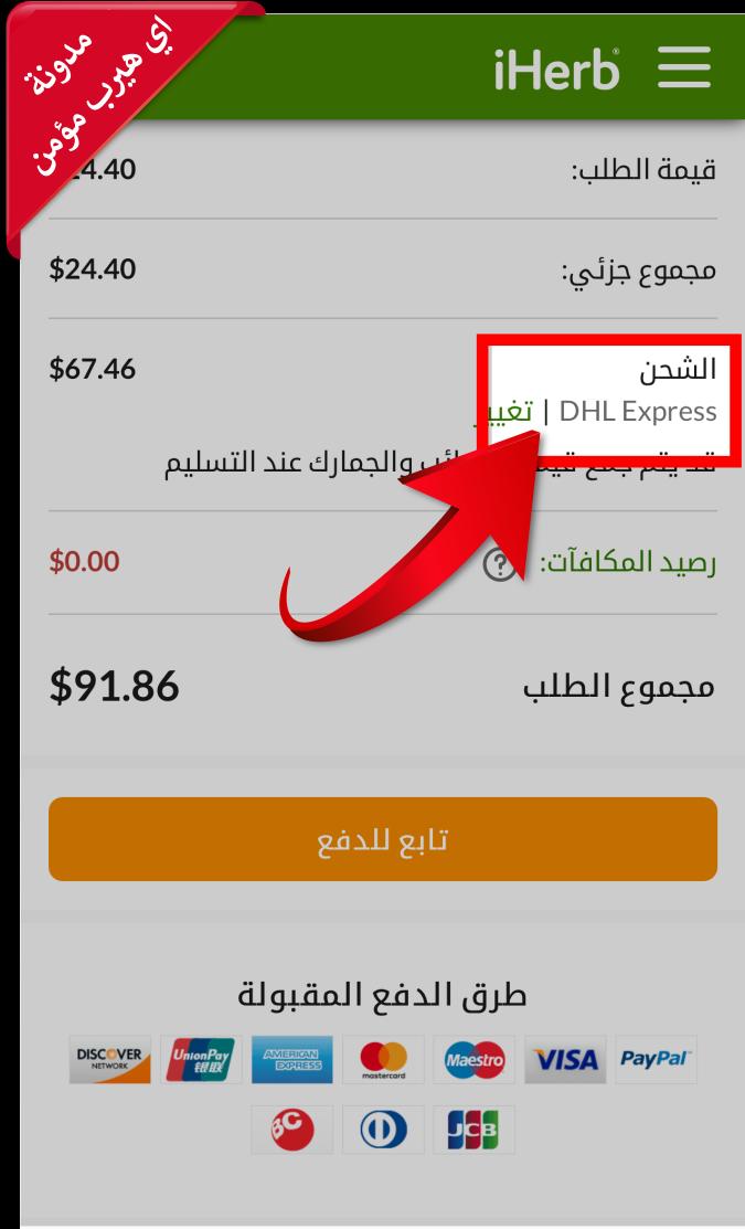 22-اختيار شركة الشحن على اي هيرب