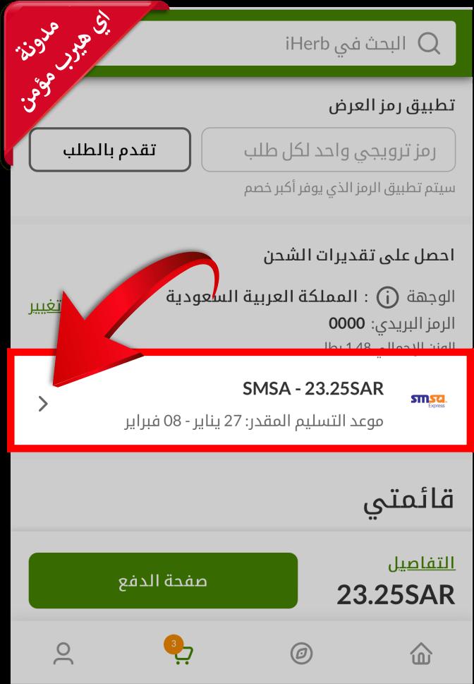 22-اختيار شركة الشحن من على اي هيرب