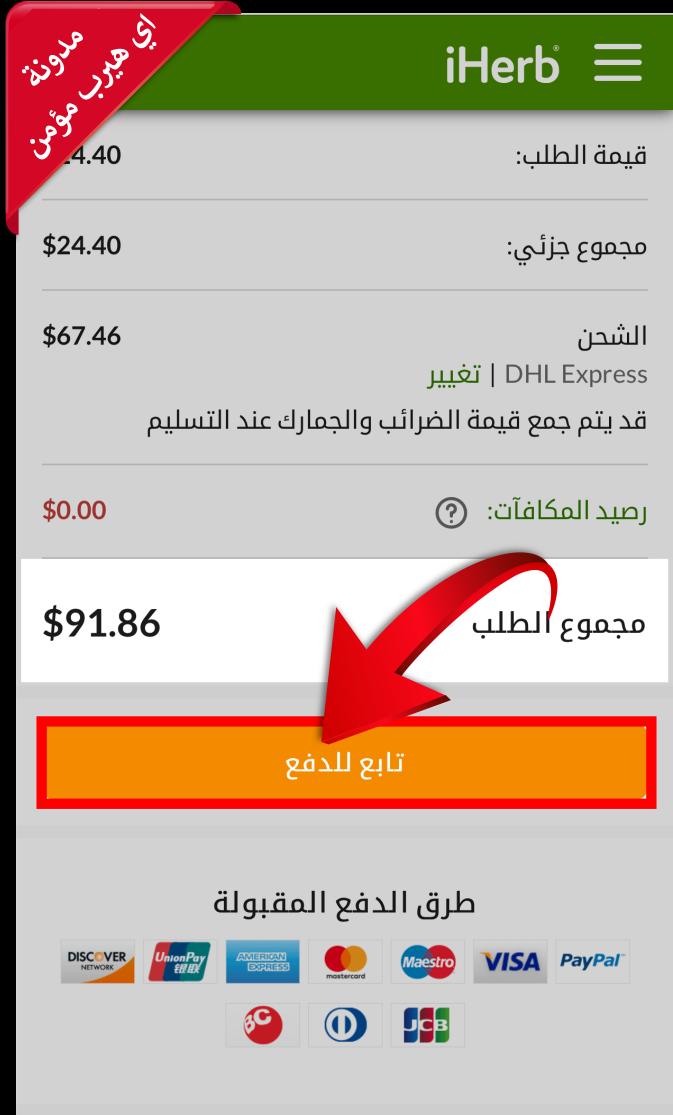 24-تابع للدفع وانهاء الطلب على اي هيرب