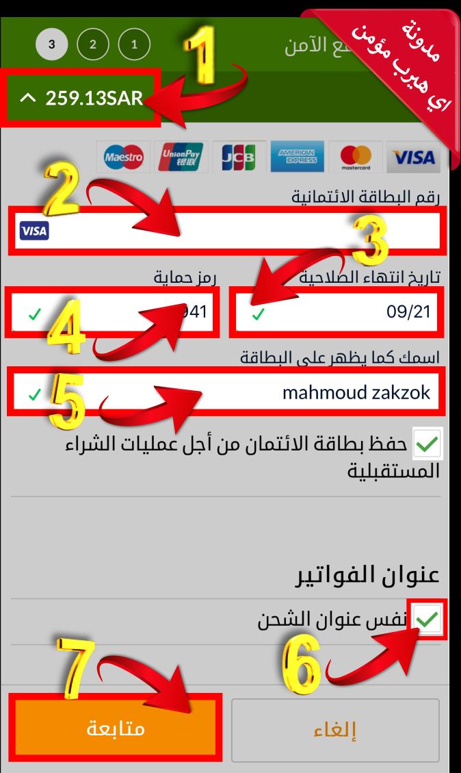 25- الدفع على اي هيرب