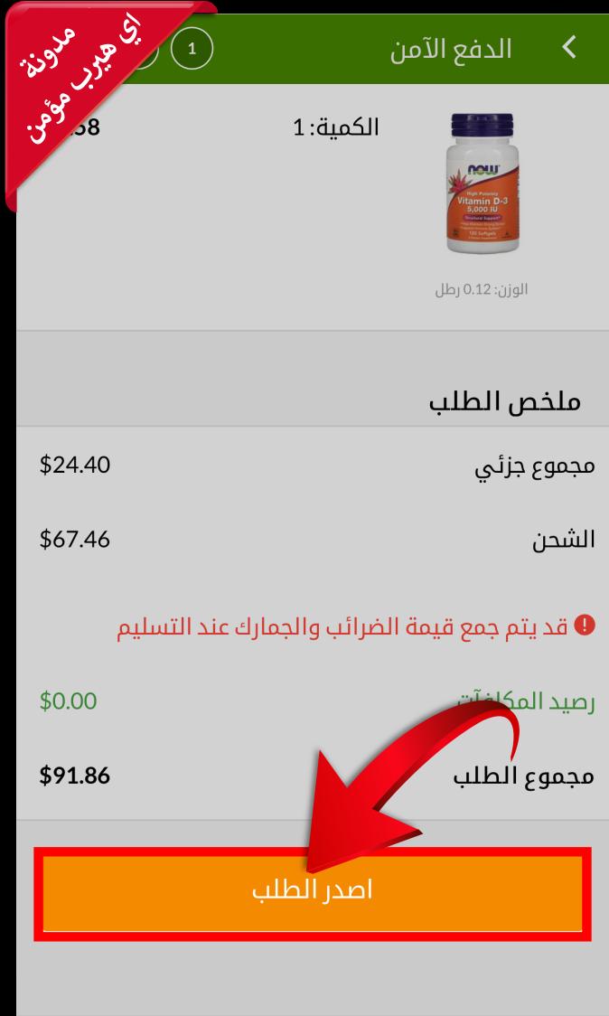 26-اصدر الطلب على اي هيرب